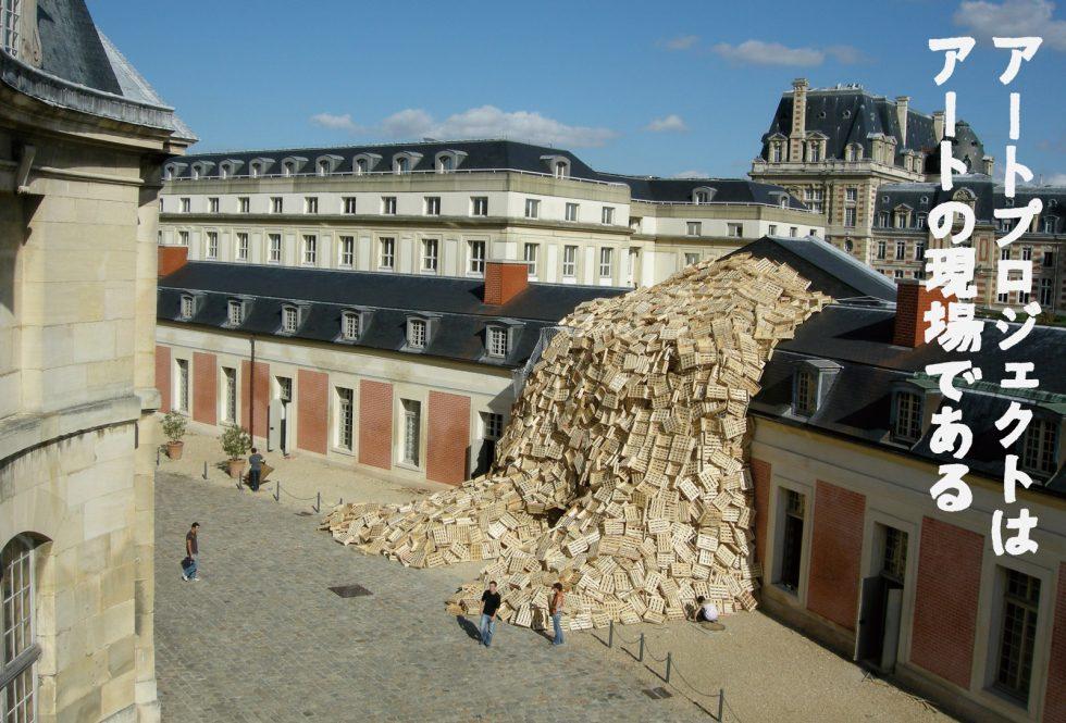 「ガンダメゾン」パリ・ベルサイユ建築大学(2008)