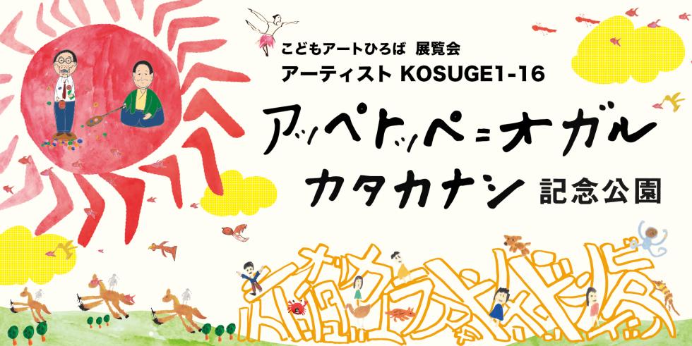 kosuge_main